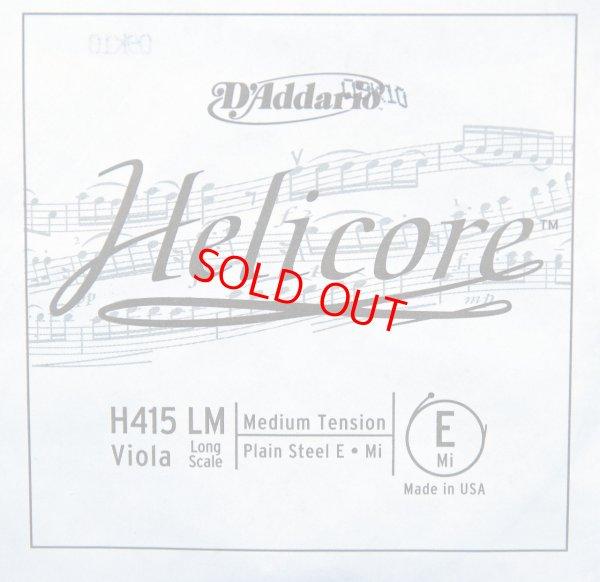 画像1: ダダリオ ヘリコア・5弦ビオラ用E弦 D'Addario Helicore 5string Viola E string